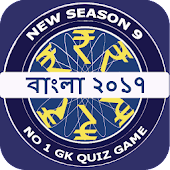 KBC In Bengali - Bengali GK App Of 2017