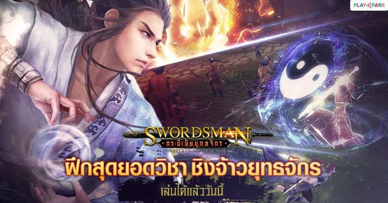 Swordsman Online กระบี่เย้ยยุทธจักร เปิด OBT แล้ว