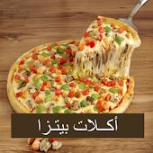 Download احلى بيتزا APK