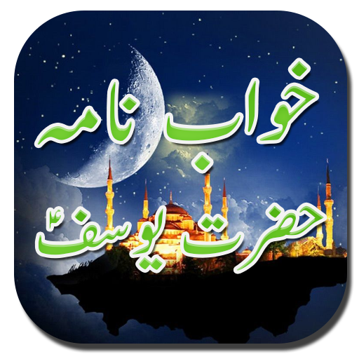 Khawab Nama Hazrat Yousuf in Urdu