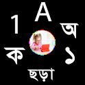 শিশু শিক্ষা  (Shishu Shikkha) icon