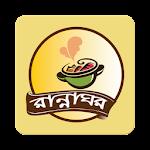 রান্নাঘর Icon