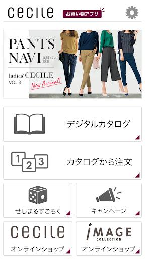 セシールお買い物アプリ