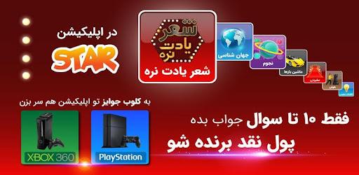 Star Jogos (apk) baixar gratuito para Android/PC/Windows screenshot