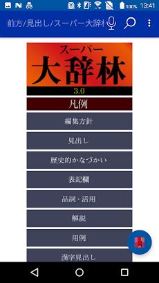 大辞林(三省堂):『スーパー大辞林3.0』のおすすめ画像1