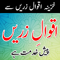 Aqwal-e-Zareen icon
