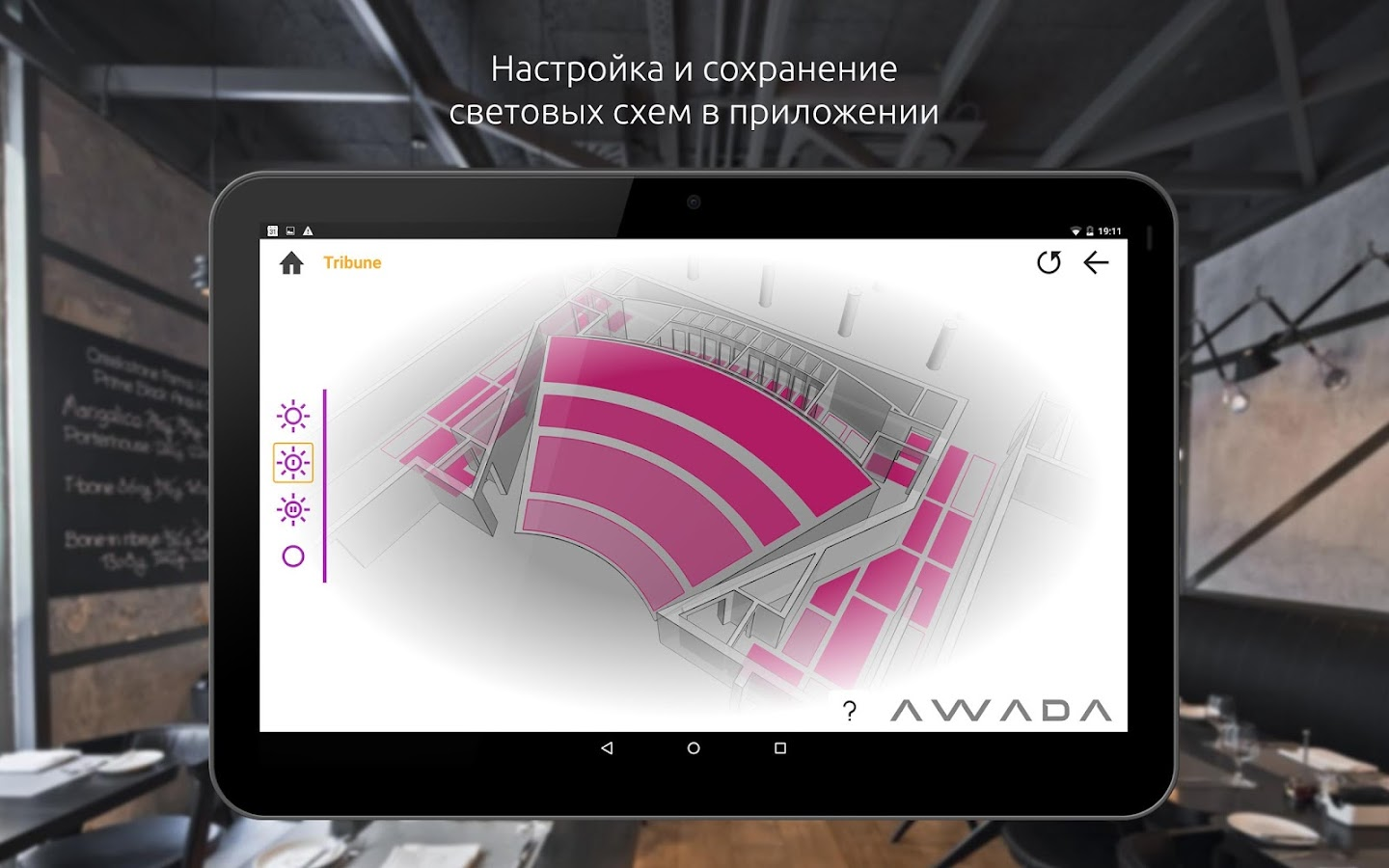 AWADA Smart Light – скриншот