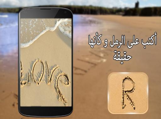 اكتب اسمك على الصورة في رمل