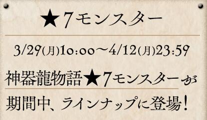 神器龍物語ガチャ-★7交換