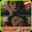 كلمات  وجع بنات  2019 بدون نت icon