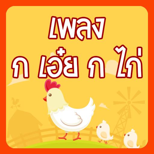 เพลง ก เอ๋ย ก ไก่ มีเสียง