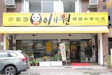 沂家園 /韓式中華料理/高雄美食/韓國餐廳/韓式炸醬麵/韓式炒碼麵/韓式炸雞/糖醋肉/乾烹雞