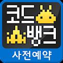 코드뱅크 - 사전예약, 사전등록 앱