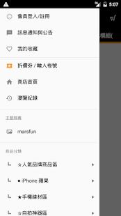 MarsFun火星樂 - náhled