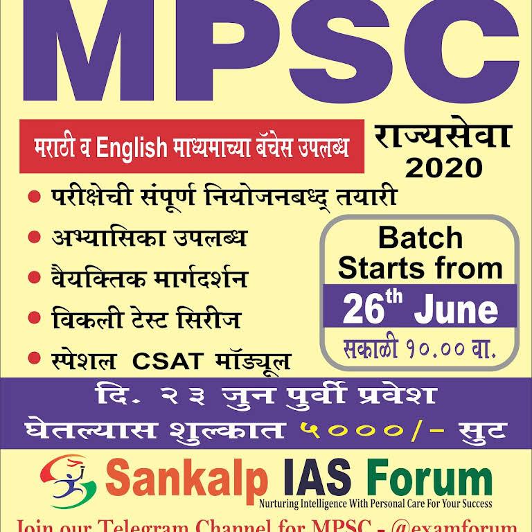 SANKALP IAS FORUM, Pune - Tutoring Service in Sadashiv Peth