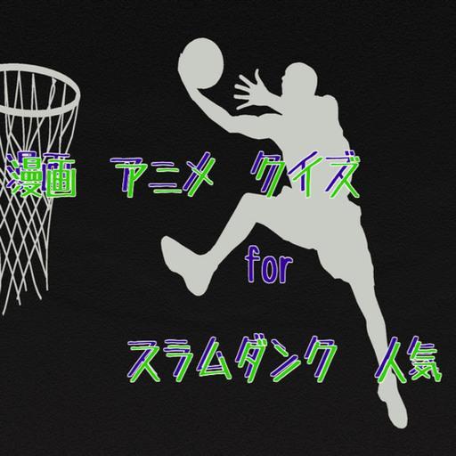漫画 アニメ クイズ for スラムダンク 人気 バスケット