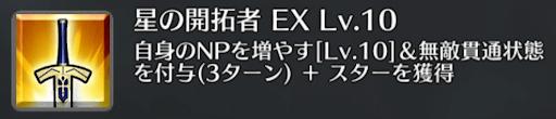 天賦の叡智[EX](ダ・ヴィンチ)