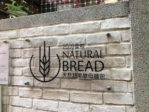 2000壹粒天然蔬果酵母麵包