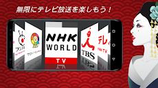 日本のテレビ放送のおすすめ画像1