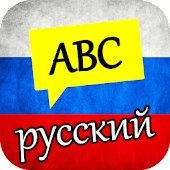 Learn Russian Alphabet