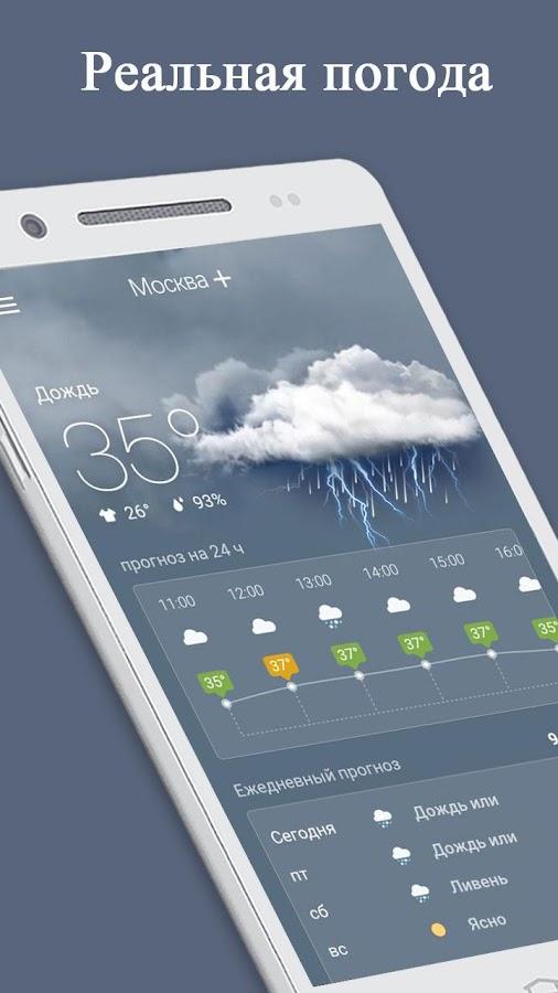 скачать прогноз погоды на телефон