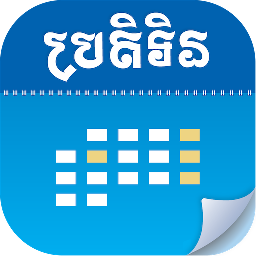 Khmer Modern Calendar