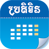 Khmer Modern Calendar 2019 Mod