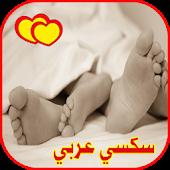 سكس عربي خليجي و مصري و سعودي