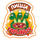 Пицца Горыныч Android apk