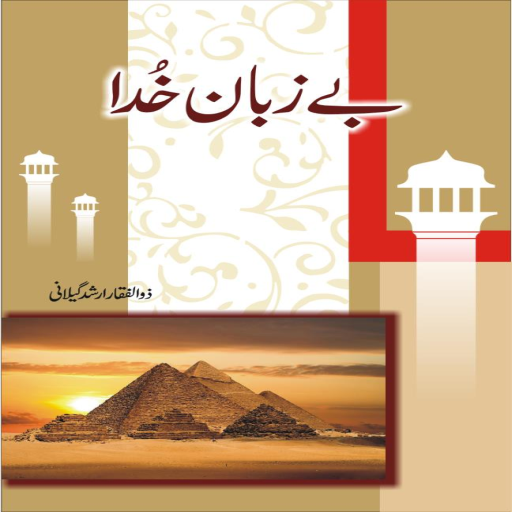 Bey Zaban Khuda file APK Free for PC, smart TV Download