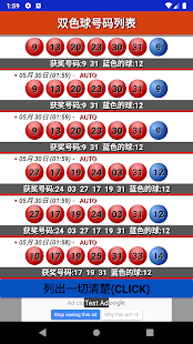 App China Lotto APK for Windows Phone