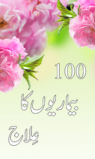 100 Bemarion Ka Ilaj - náhled
