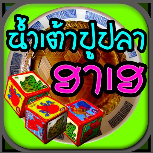 น้ำเต้าปูปลา ฮาเฮ (game)