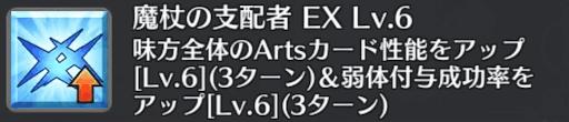 魔杖の支配者[EX]