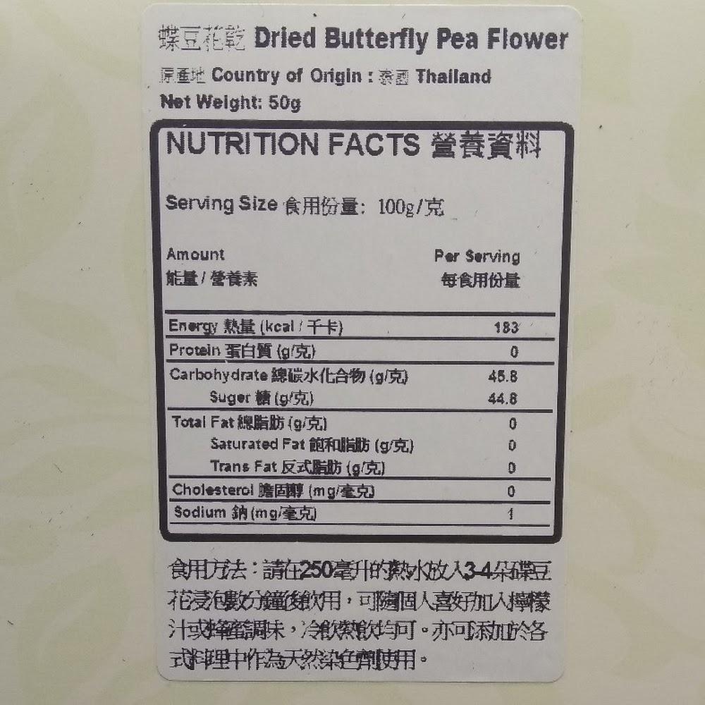 泰國蝶豆花 含抗氧化花青素 Butterfly pea flower