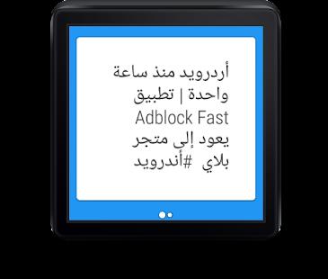 Tabe3 Arabic News Reader Screenshot 12