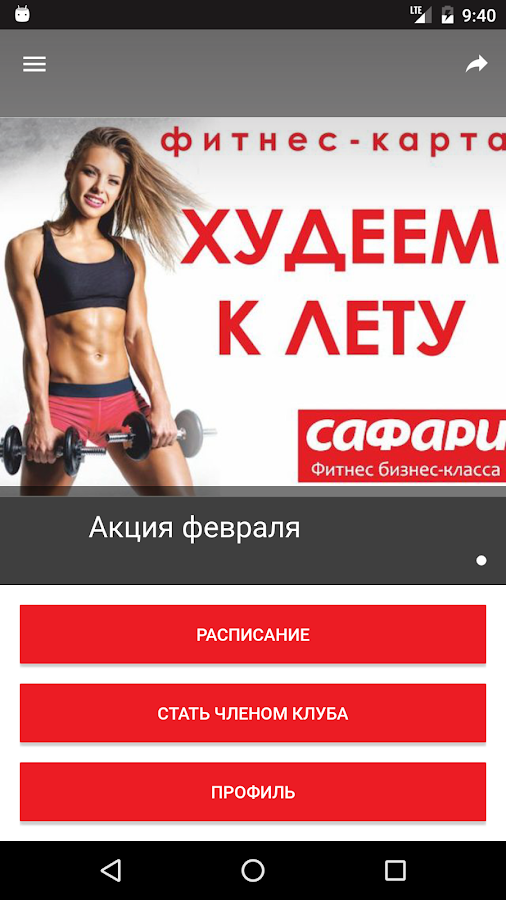 Safari fitness – скриншот