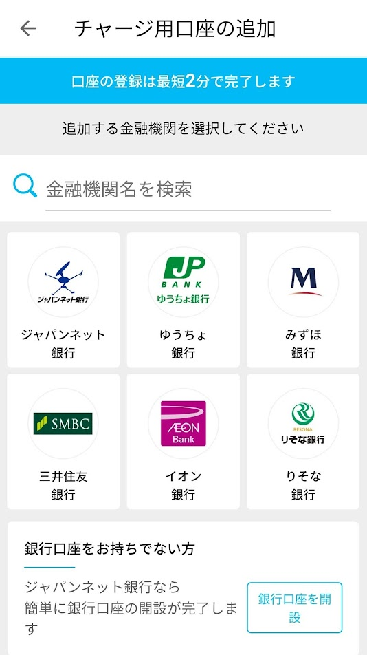 2019PayPay チャージ用口座の追加
