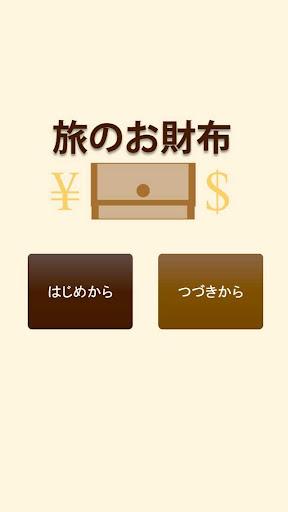 旅のお財布