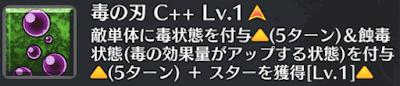 毒の刃[C++]
