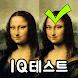 틀린그림찾기 IQ테스트