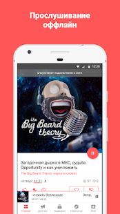 SoundStream: новости, радио, подкасты бесплатно Screenshot