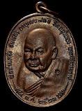 ** เหรียญพ่อท่านคลิ้ง  วัดถลุงทอง หลัง ภปร ปี๒๕๒๑ เนื้อทองแดง **