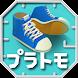 プラトモ - Androidアプリ