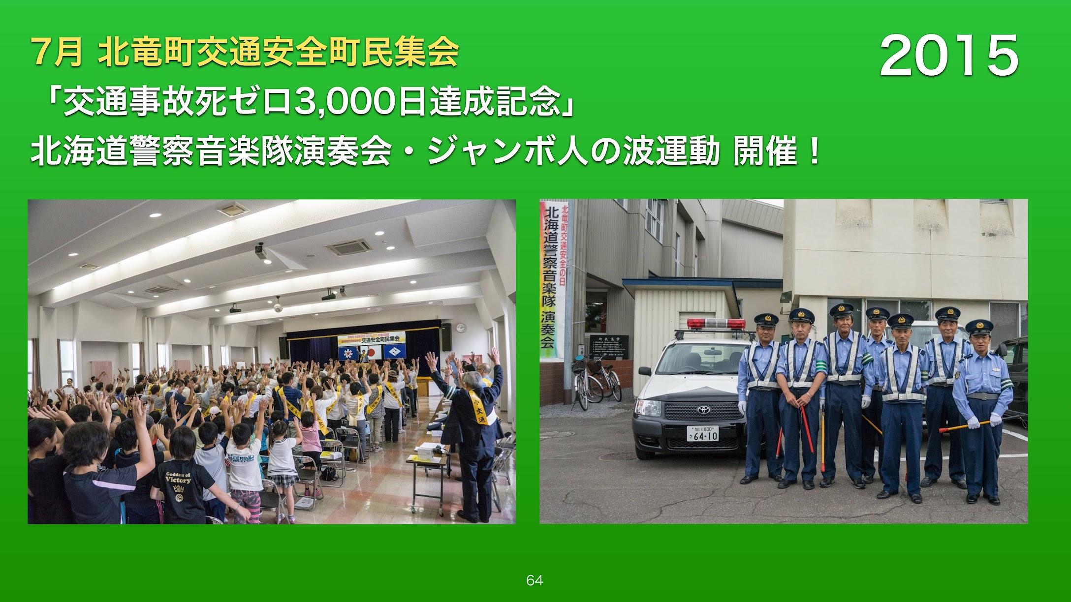 7月:交通事故死ゼロ3,000日達成記念