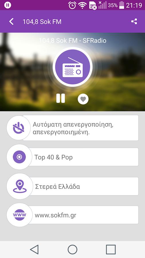 SF Ράδιο FM Ελλάδα - στιγμιότυπο οθόνης