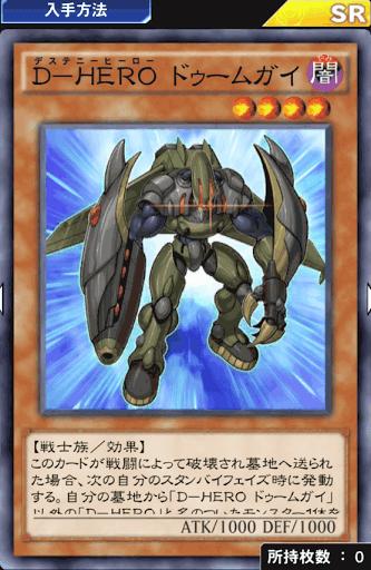D-HEROドゥームガイ