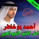 Download أناشيد أحمد بوخاطر MP3 For PC Windows and Mac