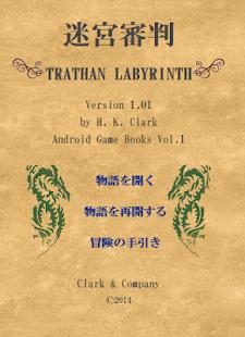 ゲームブック 迷宮審判 - náhled
