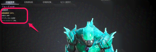 V4_召喚ステータス